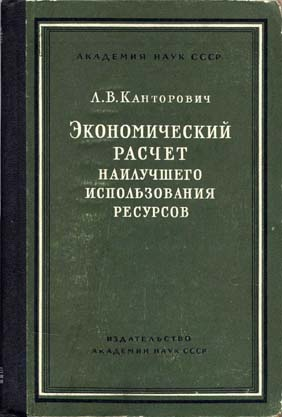 mathematician kantorovich essay Leonid vitaliyevich kantorovich (1912-1986), soviet mathematician and economist for their contributions to the theory of optimum allocation of resource.